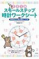 1日1歩 スモールステップ時計ワークシート 何時何分かすぐ読める時計シートつき!