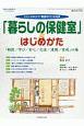 コミュニティケア 2019.6 臨時増刊号