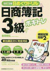 ボキトレ 日めくりドリル 日商簿記3級<改訂2版>