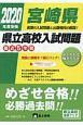 宮崎県 県立高校入試問題 2020