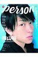 TVガイド PERSON 特集:横山裕 話題のPERSONの素顔に迫るPHOTOマガジン(82)