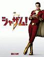 【初回仕様】シャザム! ブルーレイ&DVDセット