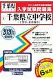千葉県立中学校(千葉中・東葛飾中) 2020 千葉県公立中学校入学試験問題集1