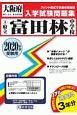 富田林中学校 大阪府国立・公立・私立中学校入学試験問題集 2020春