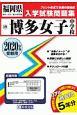 博多女子中学校 2020 福岡県国立・公立・私立中学校入学試験問題集19