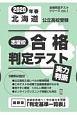 北海道公立高校受験 志望校合格判定テスト実力判断 2020 合格判定テストシリーズ1