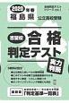 福島県公立高校受験 志望校合格判定テスト実力判断 2020 合格判定テストシリーズ1