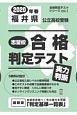 福井県公立高校受験 志望校合格判定テスト実力判断 2020 合格判定テストシリーズ1