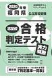 福岡県公立高校受験 志望校合格判定テスト実力判断 2020 合格判定テストシリーズ1