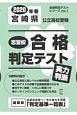 宮崎県公立高校受験 志望校合格判定テスト実力判断 2020 合格判定テストシリーズ1