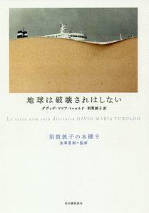 地球は破壊されはしない 須賀敦子の本棚9