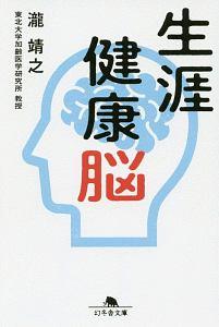 生涯健康脳
