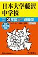 日本大学藤沢中学校 3年間スーパー過去問 声教の中学過去問シリーズ 2020