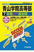 青山学院高等部 7年間スーパー過去問 声教の高校過去問シリーズ 2020