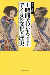 瀬川拓郎『1時間でわかるアイヌの文化と歴史<カラー版>』