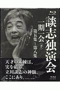 『談志独演会一期一会 全4集セット』立川談志