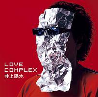 井上陽水『LOVE COMPLEX』