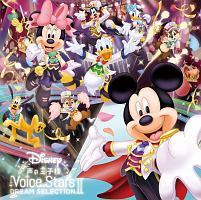 ディズニー 声の王子様 Voice Stars Dream Selection II