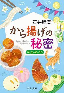 『から揚げの秘密-ひぐまのキッチン』石井睦美