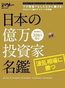 日経マネー『日本の億万投資家名鑑』