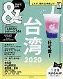 &TRAVEL 台湾<ハンディ版> 2020