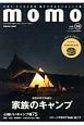 momo キャンプと外遊び特集号 (19)