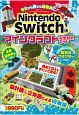 マインクラフト完全設計ガイド<Nintendo Switch版>