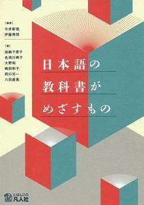 伊藤秀明『日本語の教科書がめざすもの』