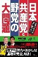 日本共産党と野党の大問題 大手メディアがなぜか触れない