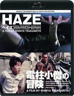HAZE ヘイズ/電柱小僧の冒険