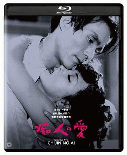 宇野重吉『痴人の愛(1949) 修復版』