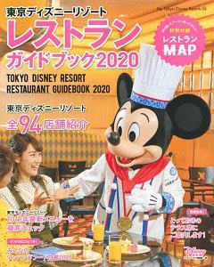 『東京ディズニーリゾート レストランガイドブック 2020』ディズニーファン編集部