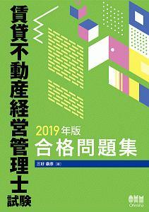 三好康彦『賃貸不動産経営管理士試験 合格問題集 2019』