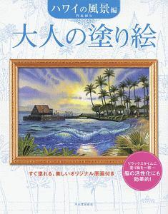 門馬朝久『大人の塗り絵 ハワイの風景編<新装版>』