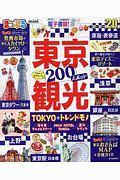 まっぷるmini 東京観光 2020