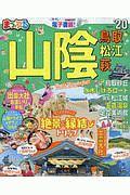 まっぷる 山陰 鳥取・松江・萩 2020
