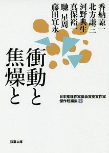 衝動と焦燥と 日本推理作家協会賞受賞作家傑作短編集8
