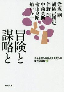 冒険と謀略と 日本推理作家協会賞受賞作家傑作短編集9