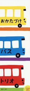 『おかたづけバストリオ』新井洋行
