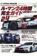 ル・マン24時間 完全ガイド 2019 auto sport特別編集
