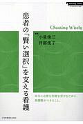 井部俊子『患者の「賢い選択」を支える看護 Nursing Todayブックレット1』