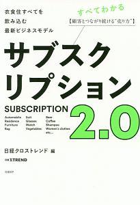 日経クロストレンド『サブスクリプション2.0』