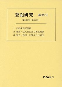 登記研究総索引 第801号~第850号