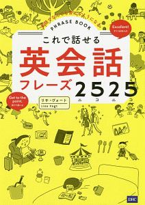 これで話せる英会話フレーズ2525-ニコニコ- CD付