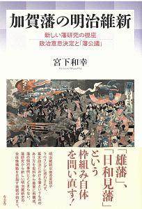 加賀藩の明治維新