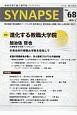 SYNAPSE 2019.5 特集:進化する教職大学院 教員を育て磨く専門誌(68)