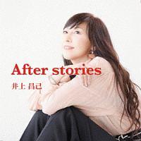 井上昌己『After stories』
