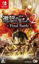 進撃の巨人2-Final Battle-