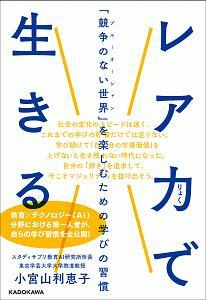 TSUTAYA オンラインショッピングで買える「レア力で生きる 「競争のない世界?ブルーオーシャン?」を楽しむための学びの習慣」の画像です。価格は1,540円になります。