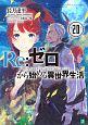 Re:ゼロから始める異世界生活 (20)